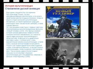 * История мультипликации Становление русской анимации Еще одним специалистом