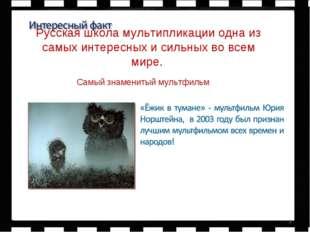 Р Русская школа мультипликации одна из самых интересных и сильных во всем мир
