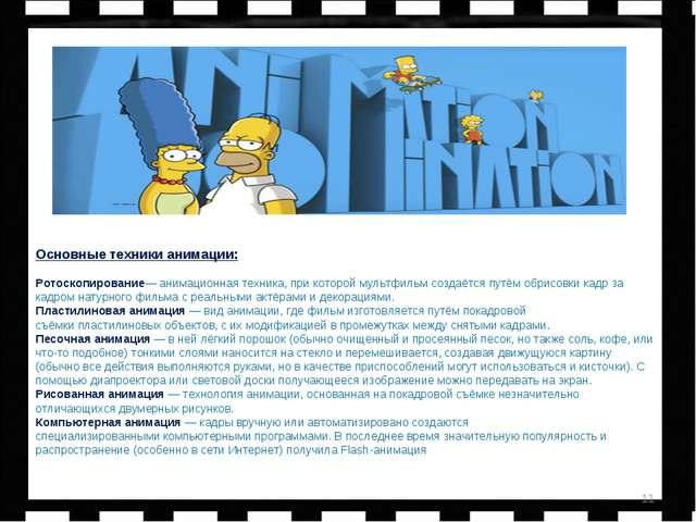 Основные техники анимации: Ротоскопирование— анимационная техника, при котор...