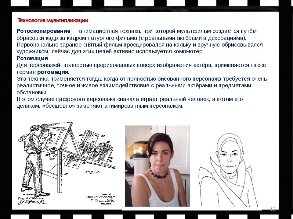 * Ротоскопирование—анимационная техника, при которой мультфильм создаётся п...