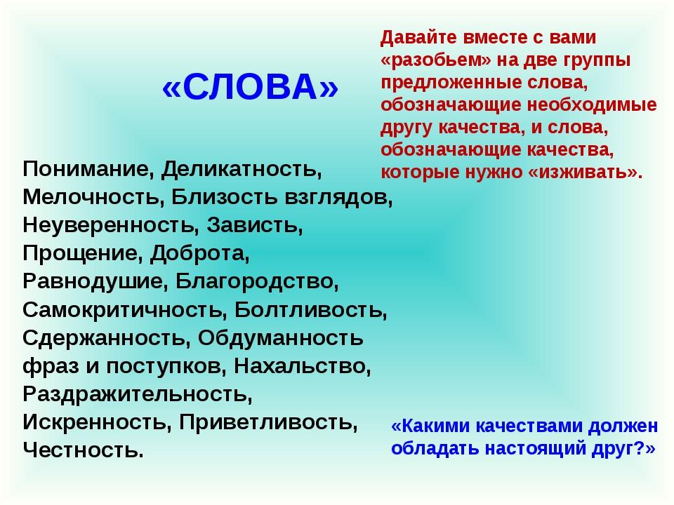 Понимание, Деликатность, Мелочность, Близость взглядов, Неуверенность, Завист...