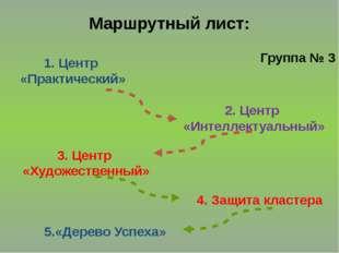 Маршрутный лист: 1. Центр «Практический» 2. Центр «Интеллектуальный» 3. Центр