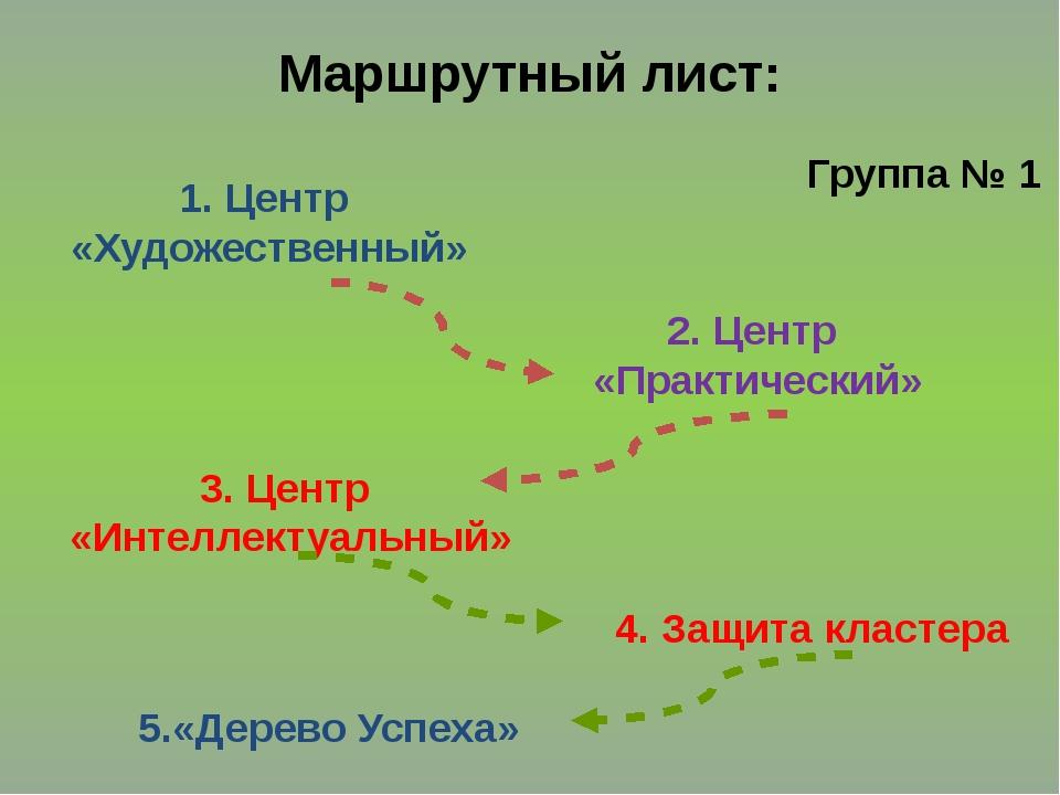 Маршрутный лист: 1. Центр «Художественный» 2. Центр «Практический» 3. Центр «...