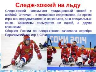 Следж-хоккей напоминает традиционный хоккей с шайбой. Отличия – в экипировке