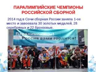ПАРАЛИМПИЙСКИЕ ЧЕМПИОНЫ РОССИЙСКОЙ СБОРНОЙ 2014 год в Сочи сборная России за