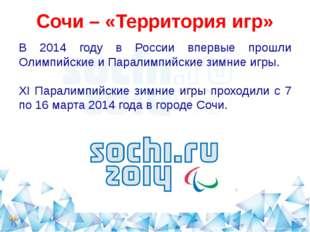 Сочи – «Территория игр» В 2014 году в России впервые прошли Олимпийские и Па