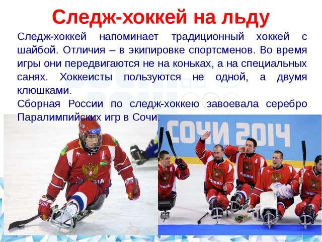 Следж-хоккей напоминает традиционный хоккей с шайбой. Отличия – в экипировке...