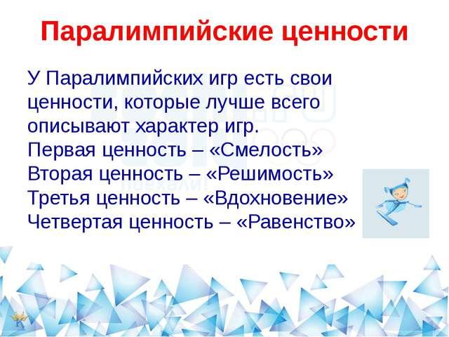 Паралимпийские ценности У Паралимпийских игр есть свои ценности, которые луч...