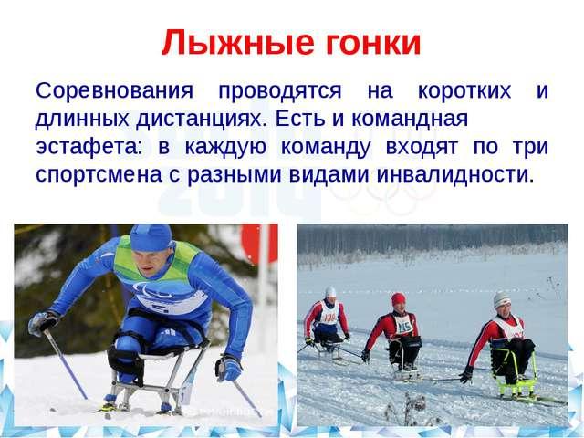 Лыжные гонки Соревнования проводятся на коротких и длинных дистанциях. Есть...