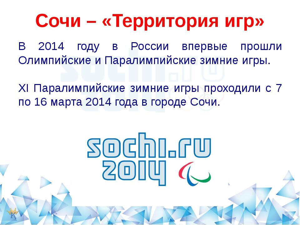 Сочи – «Территория игр» В 2014 году в России впервые прошли Олимпийские и Па...