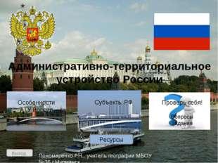 Далее На политико-административной карте РФ найди края и их столицы ( в соот