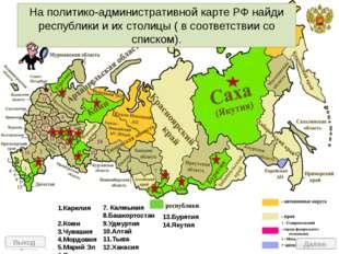 Выход Ресурсы В.П. Дронов, И.И. Баринова, В.Я. Ром, А.А. Лобжанидзе, Географи