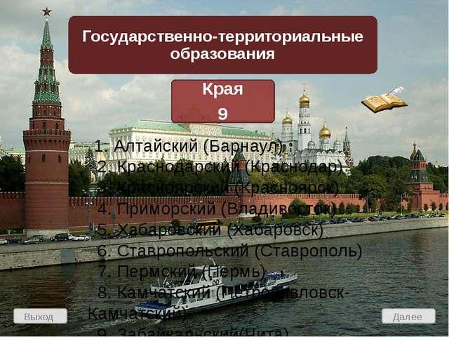 1. Алтайский (Барнаул) 2. Краснодарский (Краснодар) 3. Красноярский (Красноя...