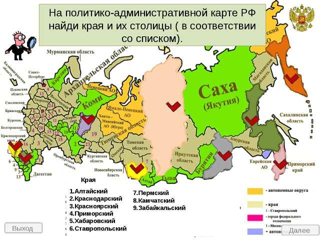 Выход Кры́мский федера́льный о́круг— федеральный округ Российской Федерации...