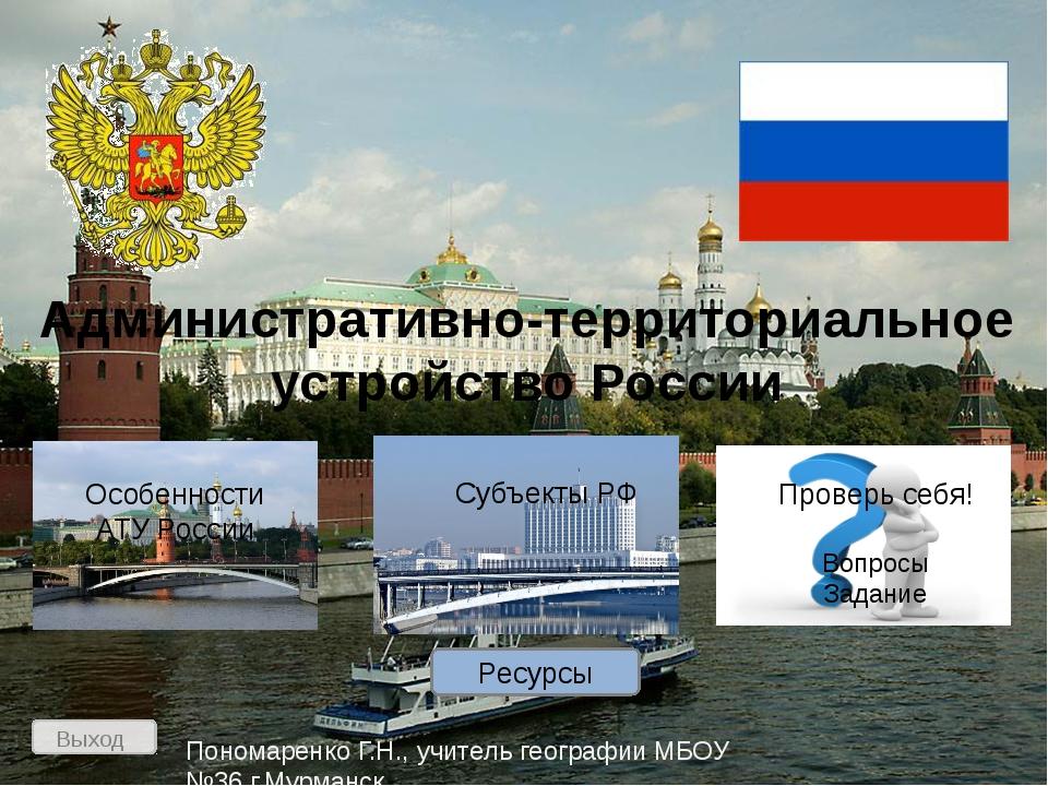 Далее На политико-административной карте РФ найди края и их столицы ( в соот...