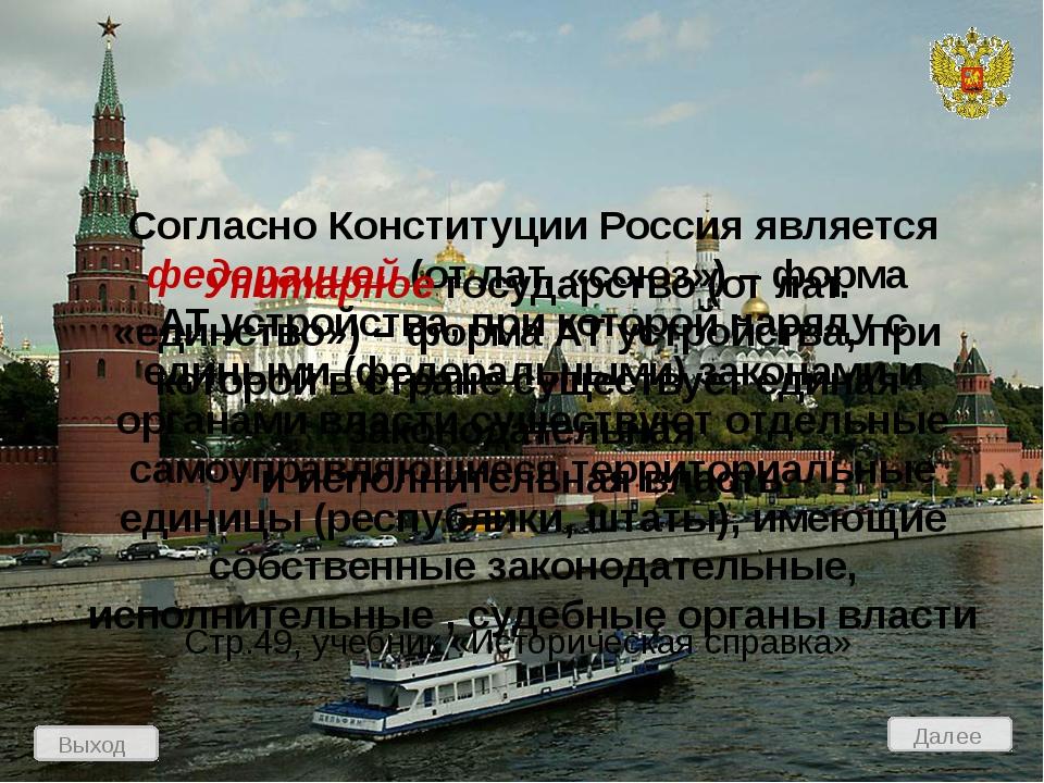 Административно-территориальное устройство России Выход Проверь себя! Вопросы...