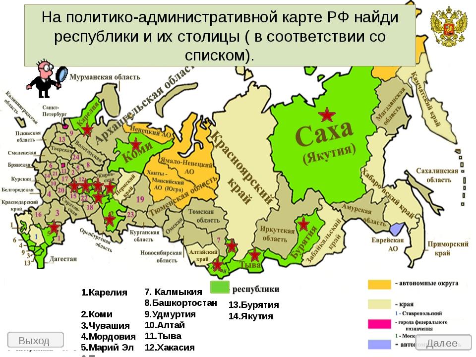 Выход Ресурсы В.П. Дронов, И.И. Баринова, В.Я. Ром, А.А. Лобжанидзе, Географи...