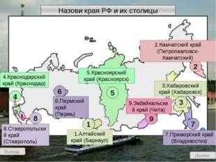 1 Адыгея (Майкоп) 2 Алтай (Горно-Алтайск) 3 4 5 6 7 8 9 10 11 12 13 14 15 16