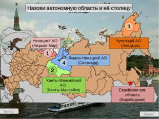 Далее Выход Назови автономные округа РФ и их столицы 1 4 3 2 Ненецкий АО (Нар