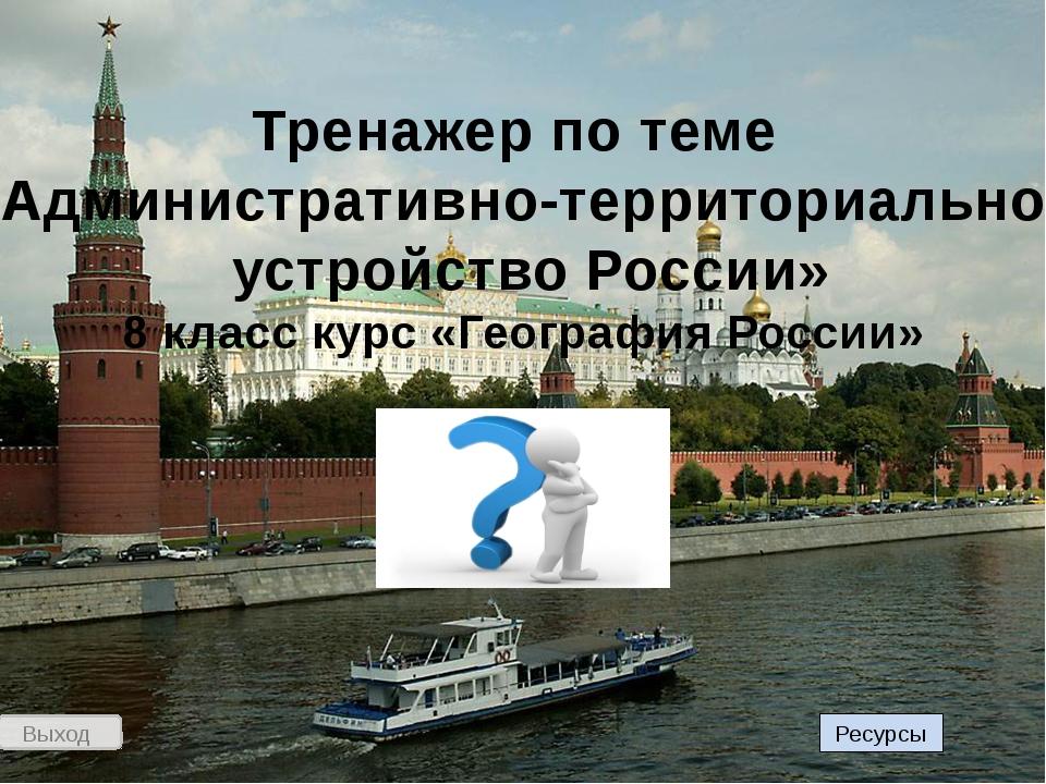 Выход Тренажер по теме «Административно-территориальное устройство России» 8...