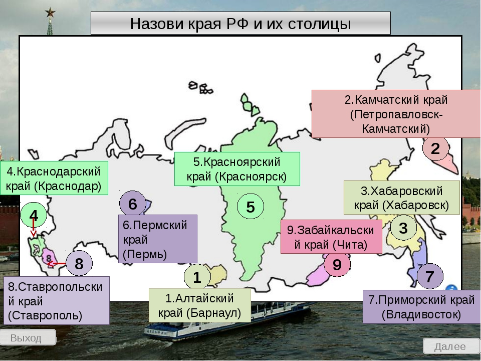 1 Адыгея (Майкоп) 2 Алтай (Горно-Алтайск) 3 4 5 6 7 8 9 10 11 12 13 14 15 16...