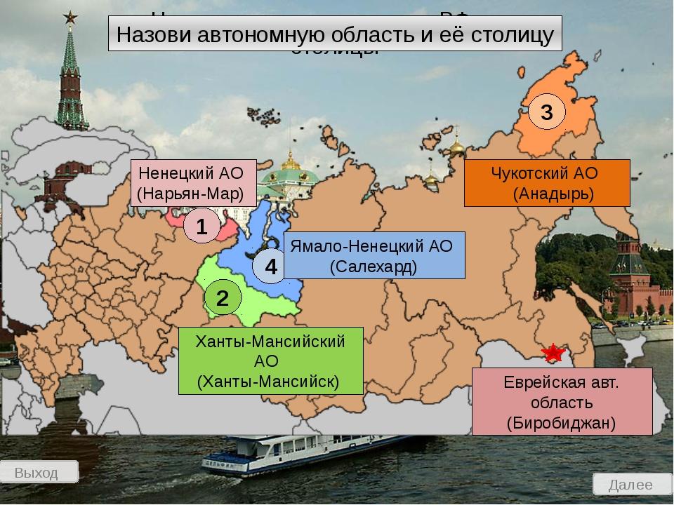 Далее Выход Назови автономные округа РФ и их столицы 1 4 3 2 Ненецкий АО (Нар...