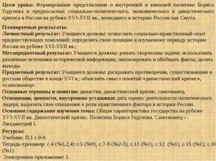 Цели урока: Формирование представления о внутренней и внешней политике Бориса