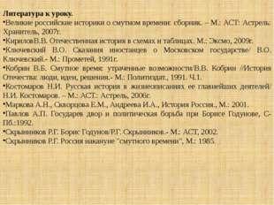 Литература к уроку. Великие российские историки о смутном времени: сборник. –