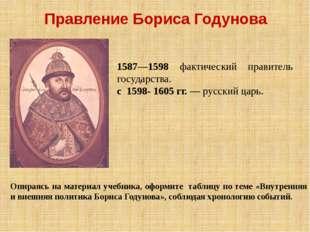 Правление Бориса Годунова 1587—1598 фактический правитель государства. с 1598