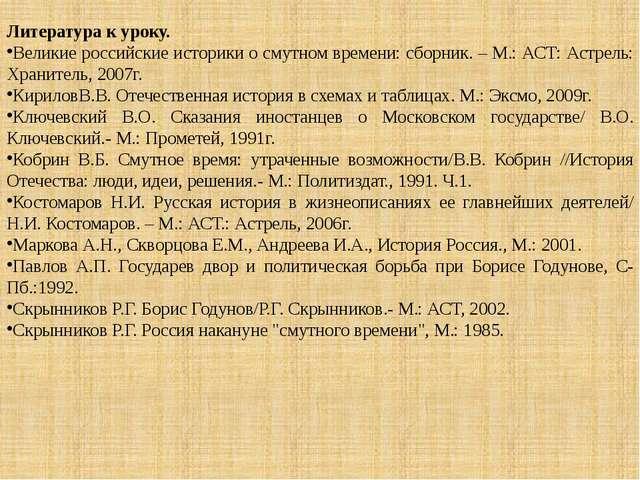 Литература к уроку. Великие российские историки о смутном времени: сборник. –...