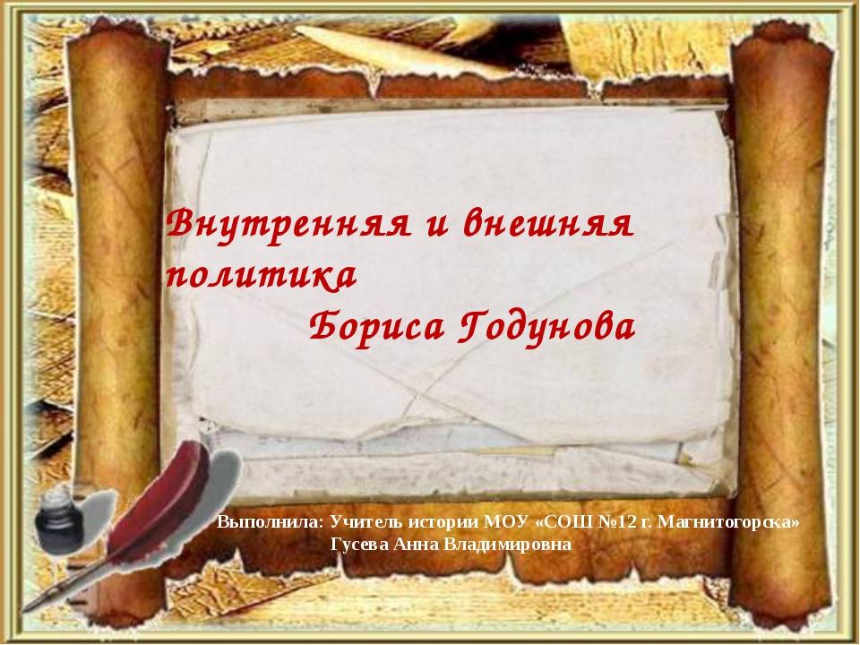 Внутренняя и внешняя политика Бориса Годунова Выполнила: Учитель истории МОУ...