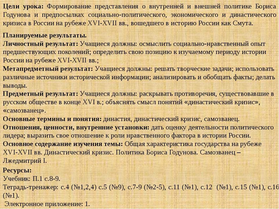 Цели урока: Формирование представления о внутренней и внешней политике Бориса...
