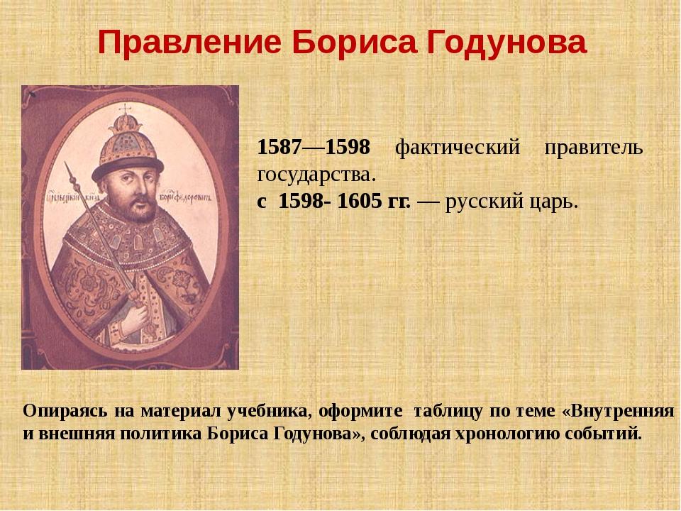 Правление Бориса Годунова 1587—1598 фактический правитель государства. с 1598...