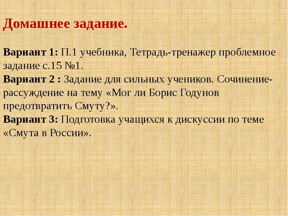 Домашнее задание. Вариант 1: П.1 учебника, Тетрадь-тренажер проблемное задани...