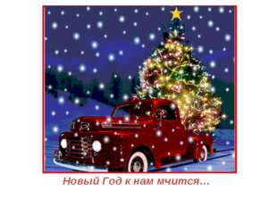 Новый Год к нам мчится…