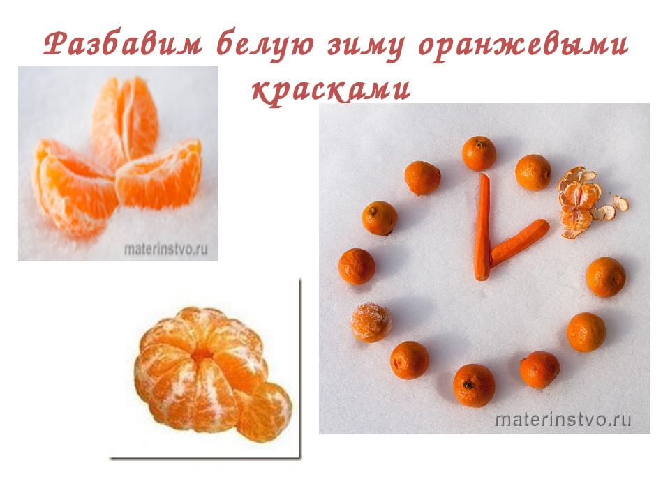 Разбавим белую зиму оранжевыми красками