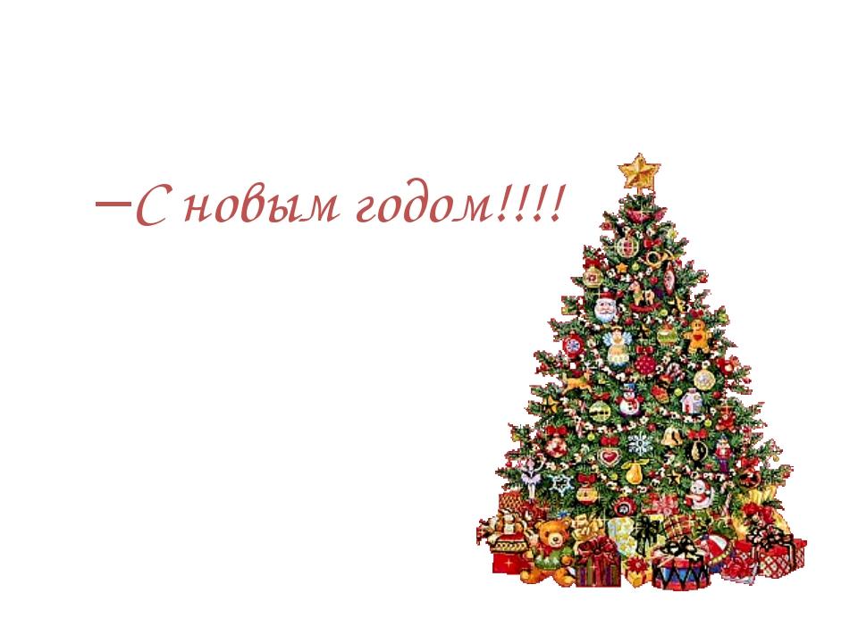 С новым годом!!!!