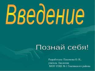 Разработала: Пахомова О. И. учитель биологии МОУ СОШ № 1 Гиагинского района