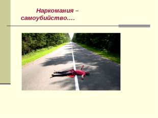 Наркомания – самоубийство….