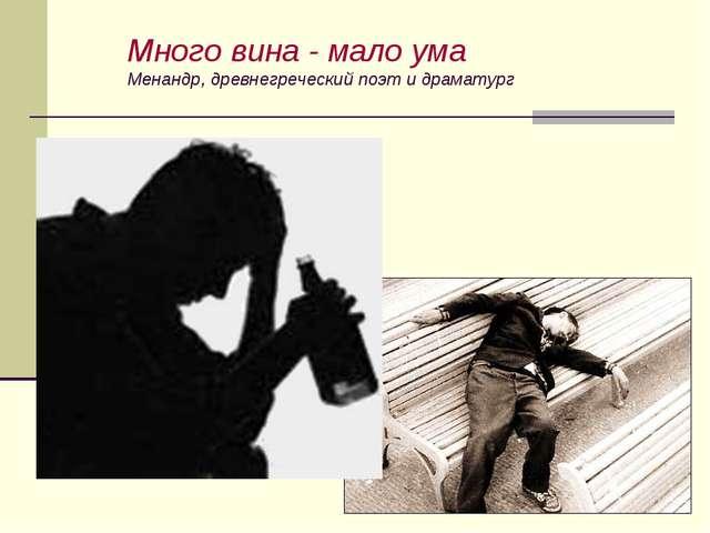 Много вина - мало ума Менандр, древнегреческий поэт и драматург