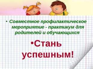Совместное профилактическое мероприятие - практикум для родителей и обучающих