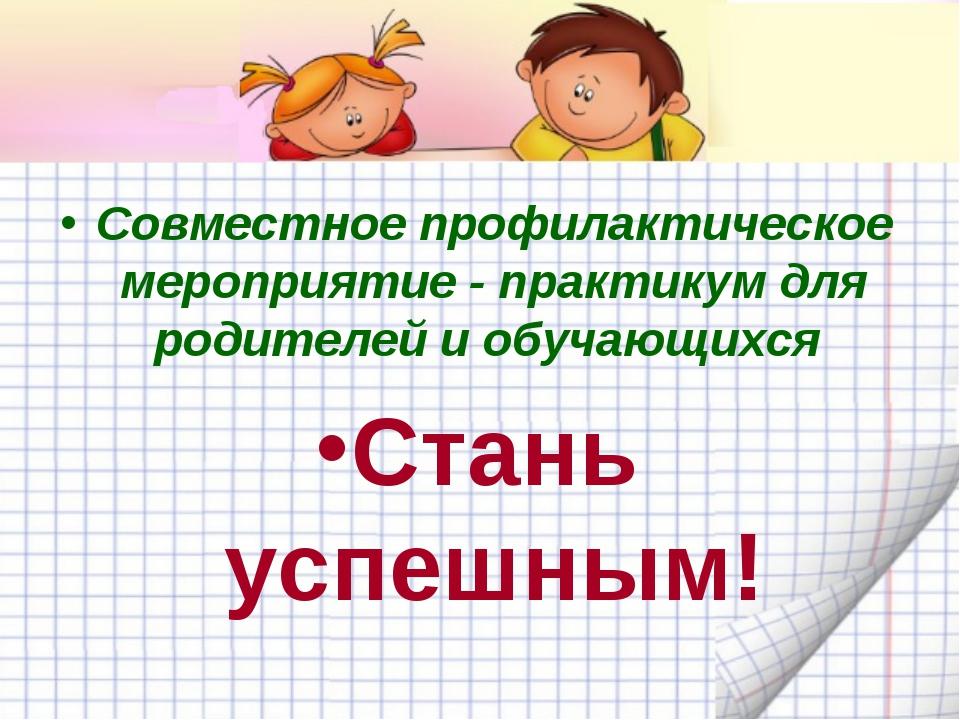 Совместное профилактическое мероприятие - практикум для родителей и обучающих...