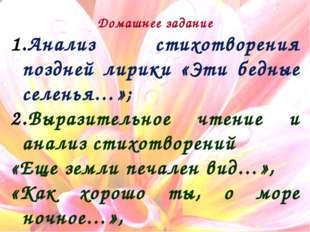 Домашнее задание Анализ стихотворения поздней лирики «Эти бедные селенья…»; В