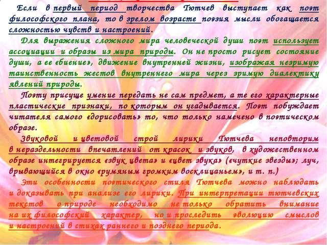 Специфика поэтики Тютчева: Если впервый период творчества Тютчев высту...