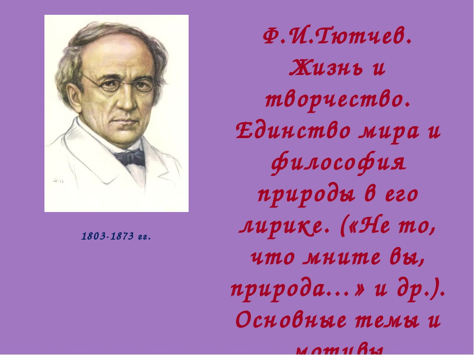 Ф.И.Тютчев. Жизнь и творчество. Единство мира и философия природы в его лирик...