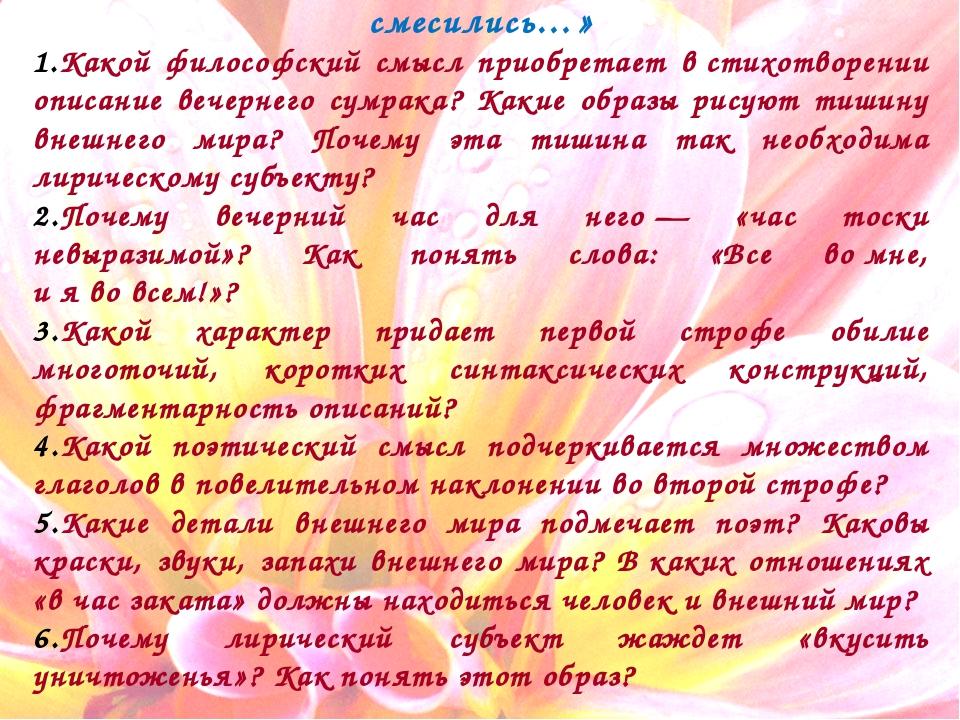 Вопросы изадания кстихотворению «Тени сизые смесились…» Какой философский с...