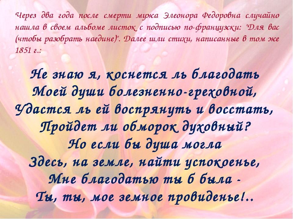 Через два года после смерти мужа Элеонора Федоровна случайно нашла в своем ал...