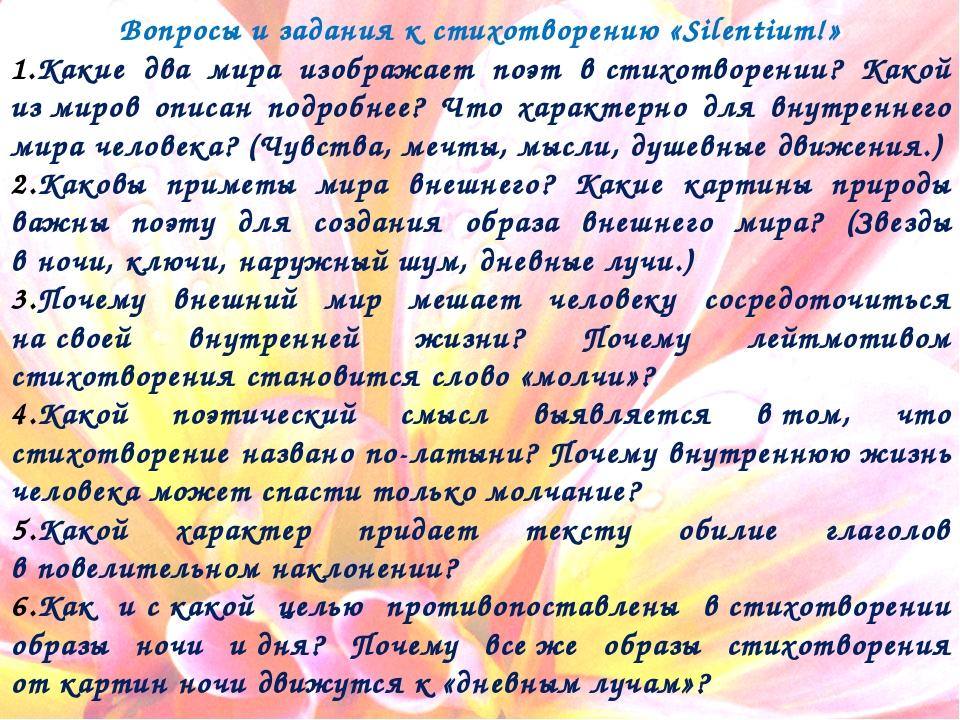 Вопросы изадания кстихотворению «Silentium!» Какие два мира изображает поэт...
