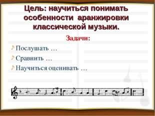 Цель: научиться понимать особенности аранжировки классической музыки. Задачи