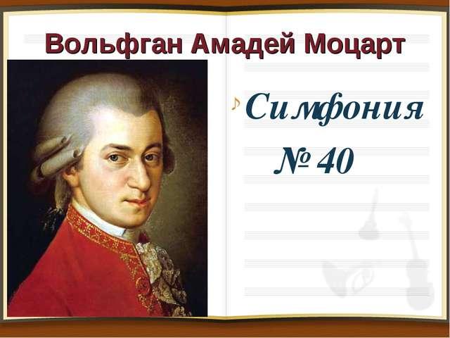 Вольфган Амадей Моцарт Симфония № 40